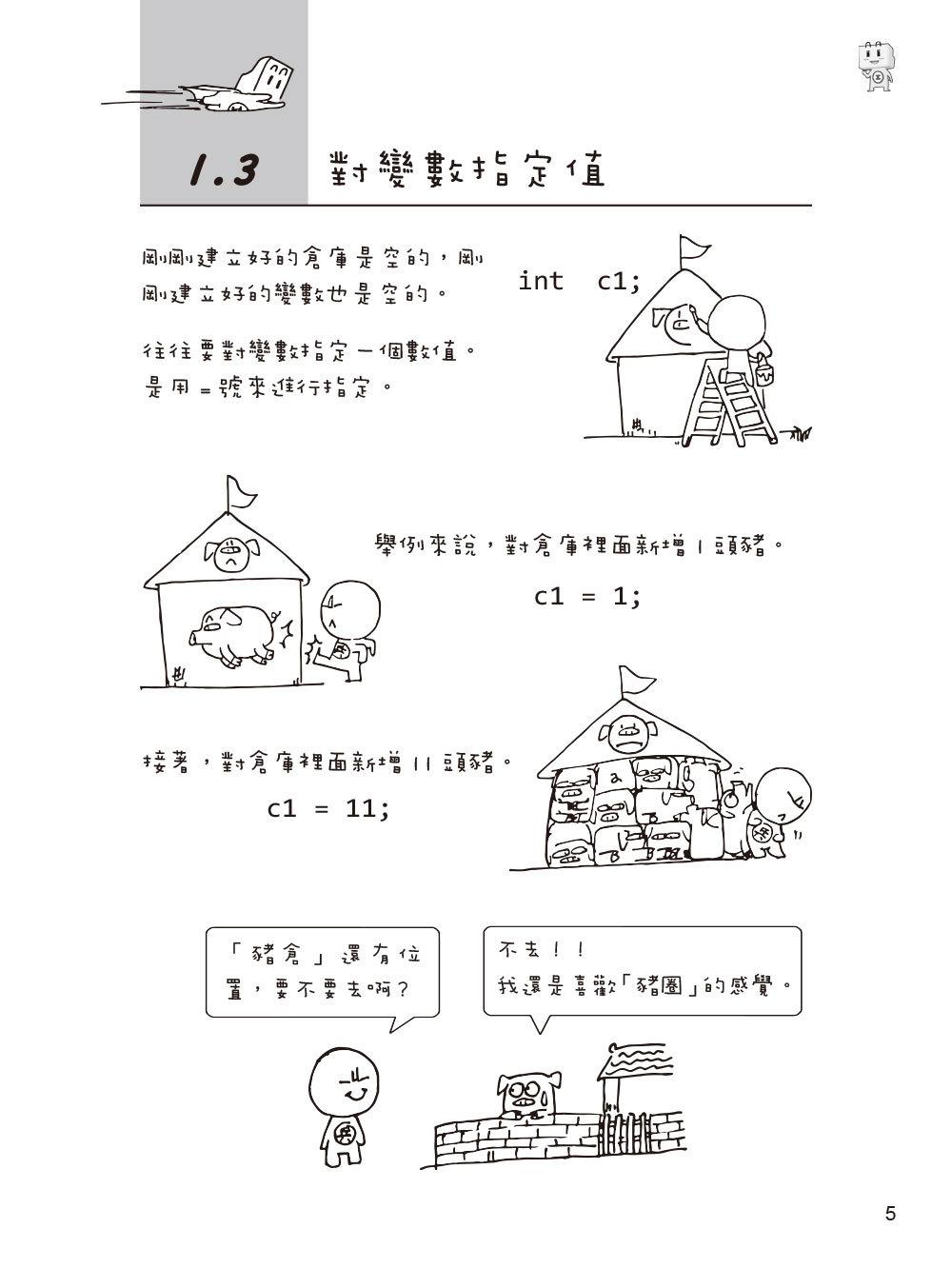 漫畫!圖解程式設計必學基礎-preview-10