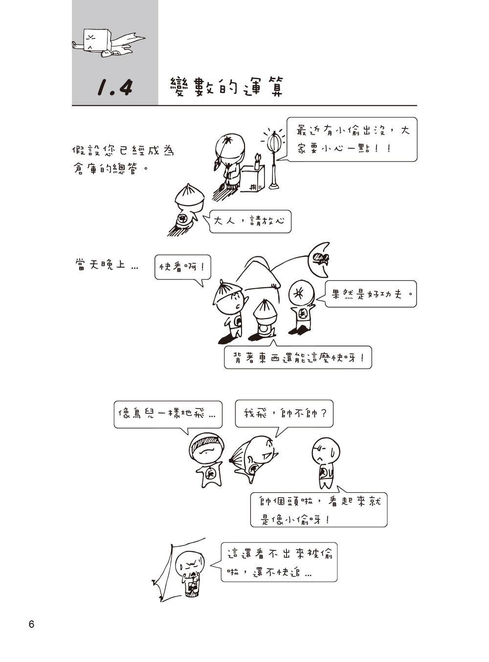 漫畫!圖解程式設計必學基礎-preview-11