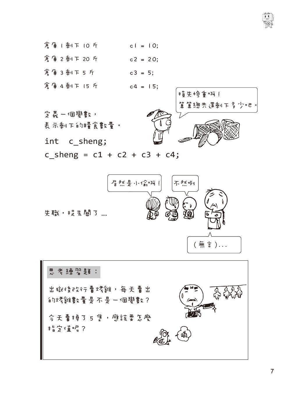 漫畫!圖解程式設計必學基礎-preview-12