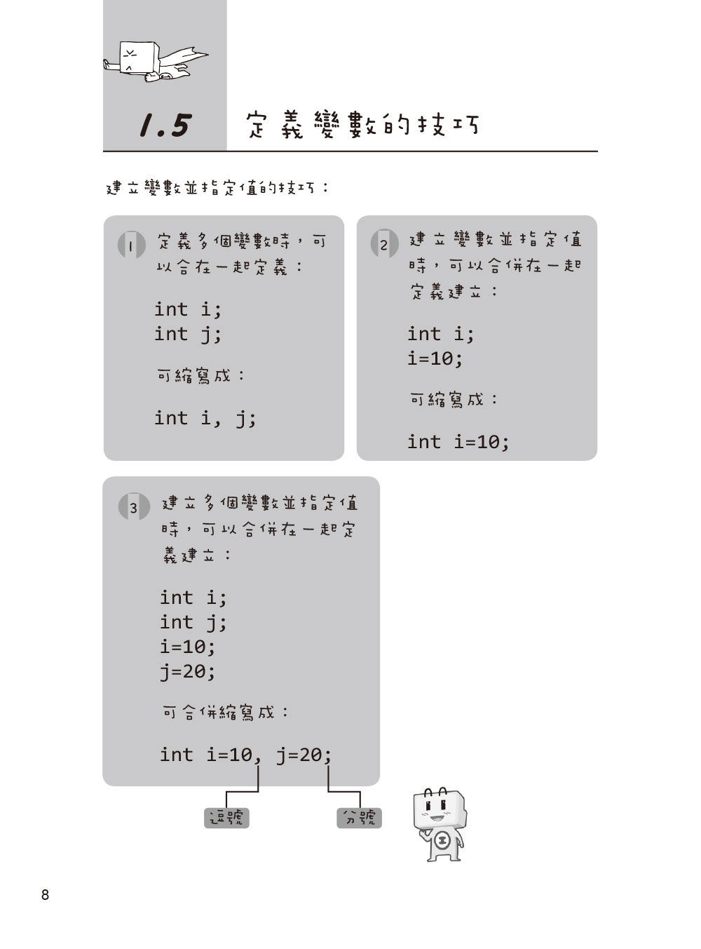 漫畫!圖解程式設計必學基礎-preview-13