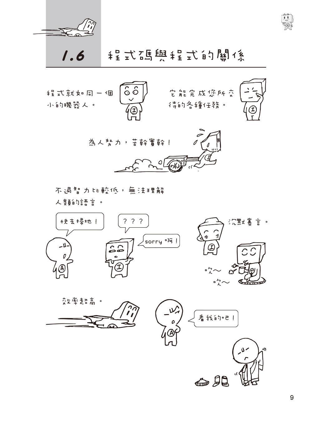 漫畫!圖解程式設計必學基礎-preview-14