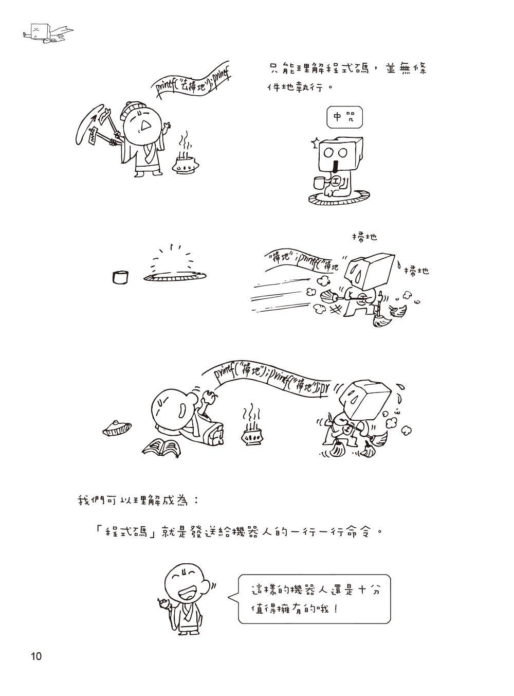 漫畫!圖解程式設計必學基礎-preview-15