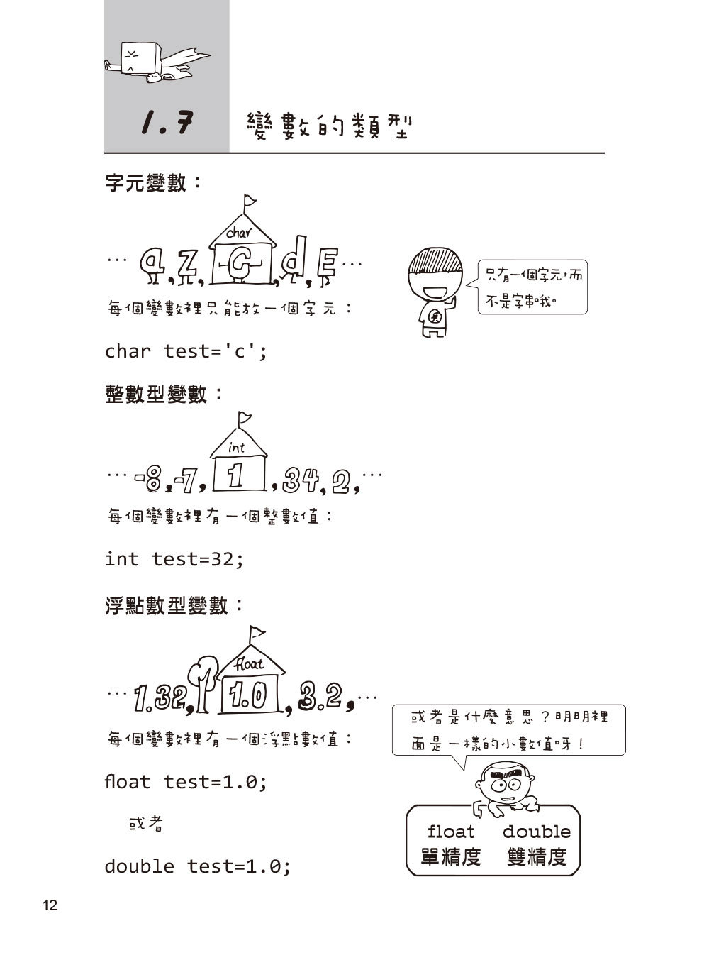 漫畫!圖解程式設計必學基礎-preview-17