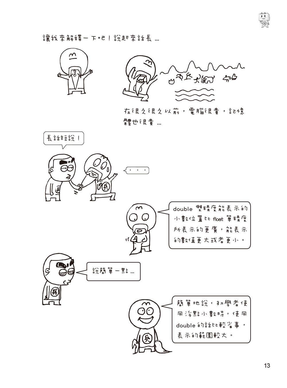 漫畫!圖解程式設計必學基礎-preview-18