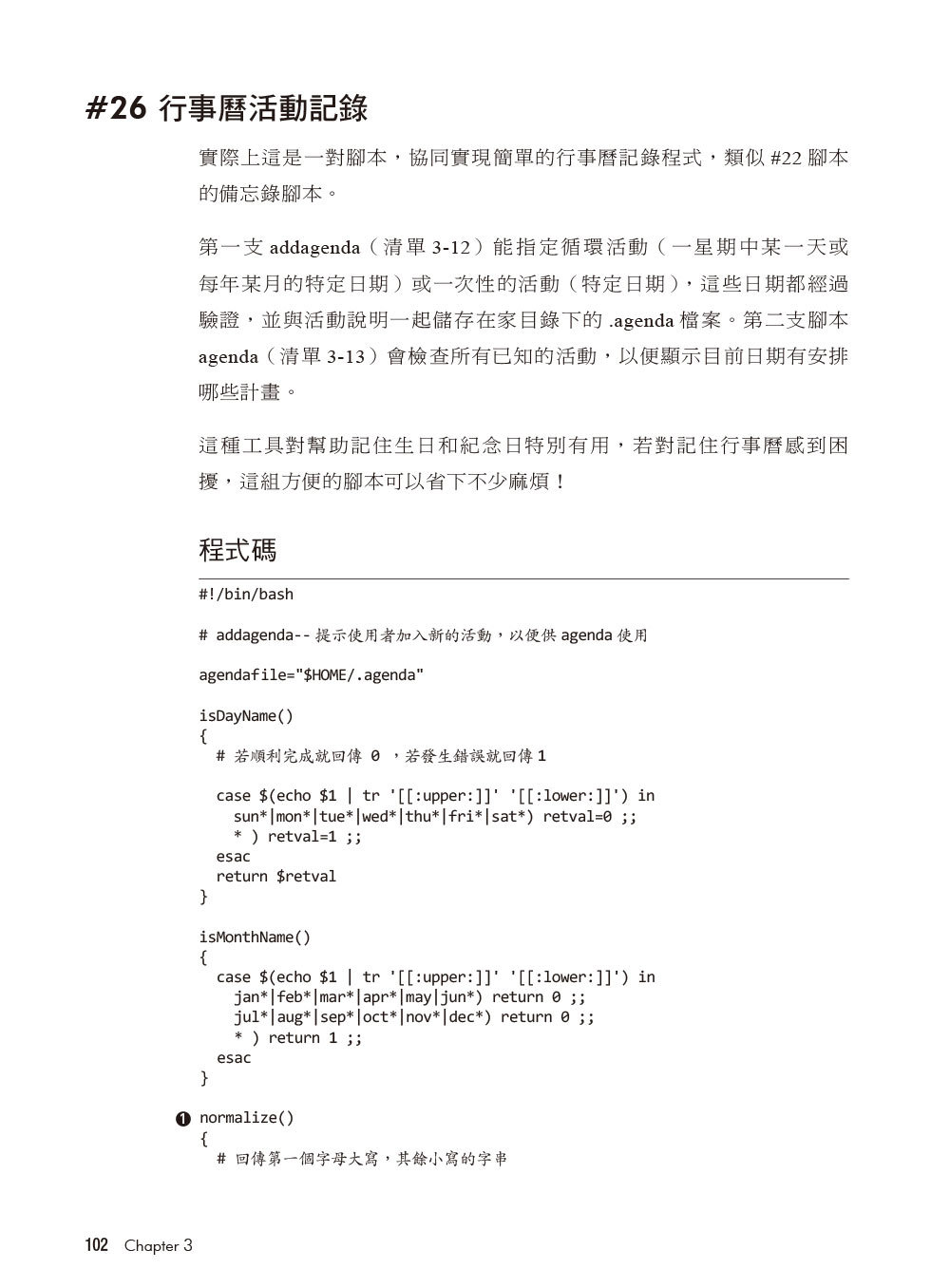 系統管理員懶人包|Shell Script 自動化指令集 (Wicked Cool Shell Scripts)-preview-4