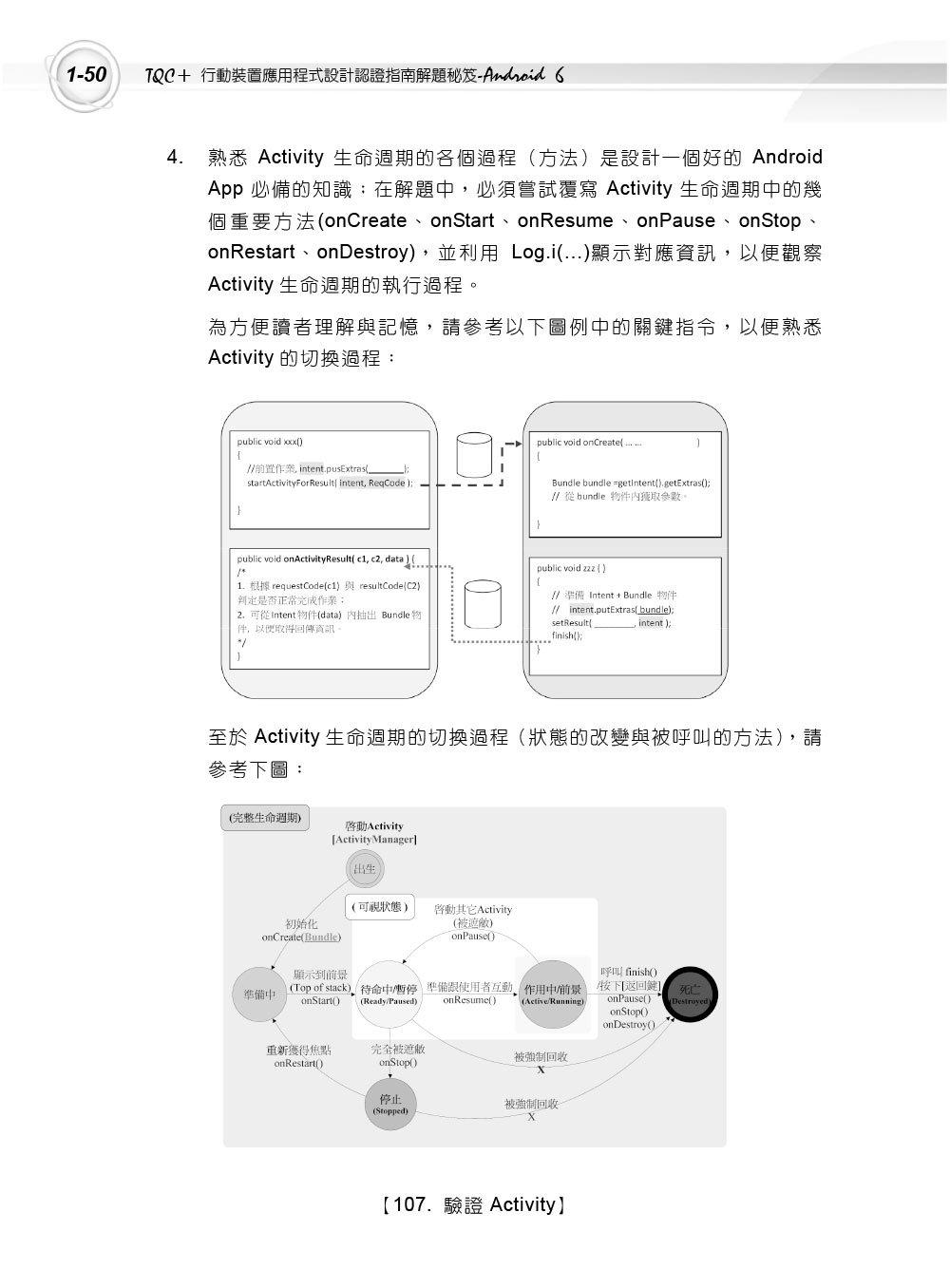 TQC+ 行動裝置應用程式設計認證指南解題秘笈 -- Android 6-preview-3