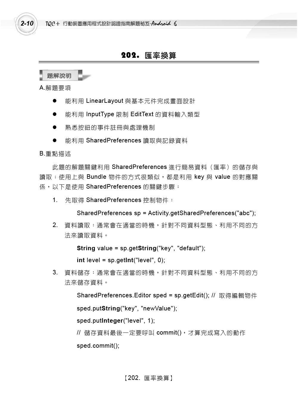 TQC+ 行動裝置應用程式設計認證指南解題秘笈 -- Android 6-preview-7