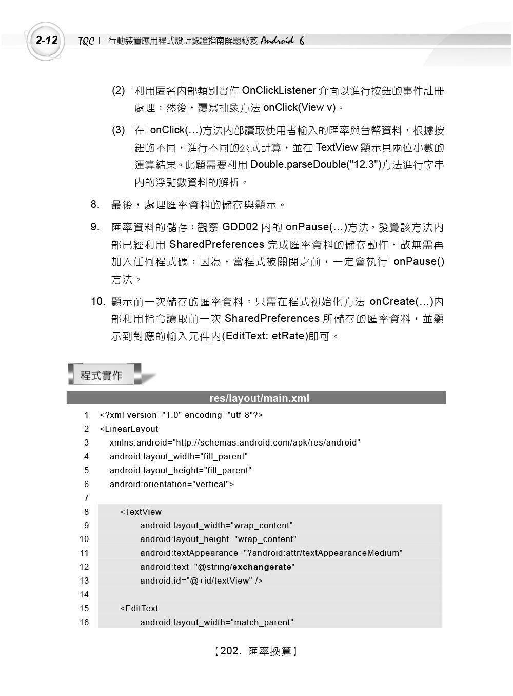 TQC+ 行動裝置應用程式設計認證指南解題秘笈 -- Android 6-preview-9