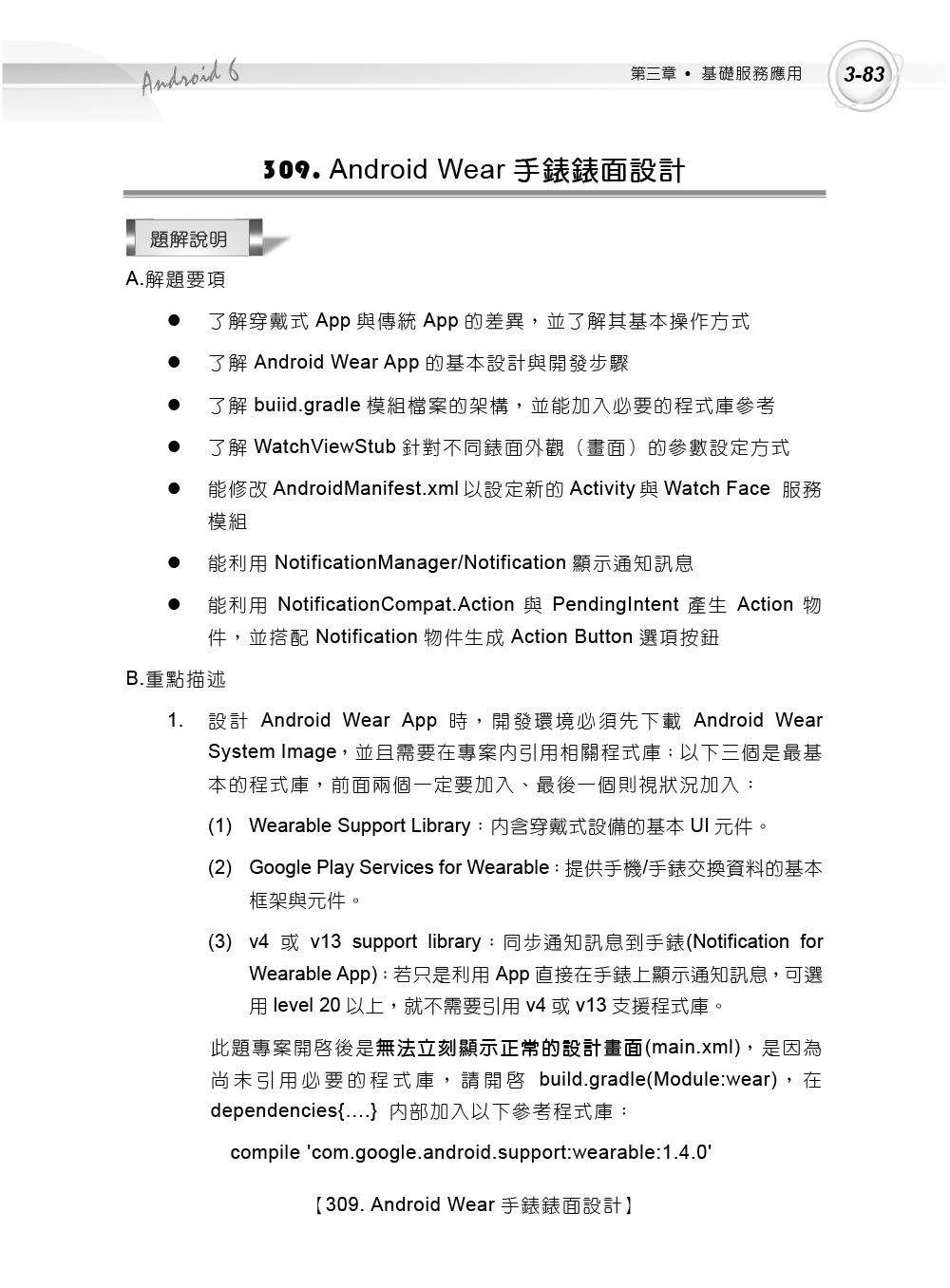 TQC+ 行動裝置應用程式設計認證指南解題秘笈 -- Android 6-preview-12