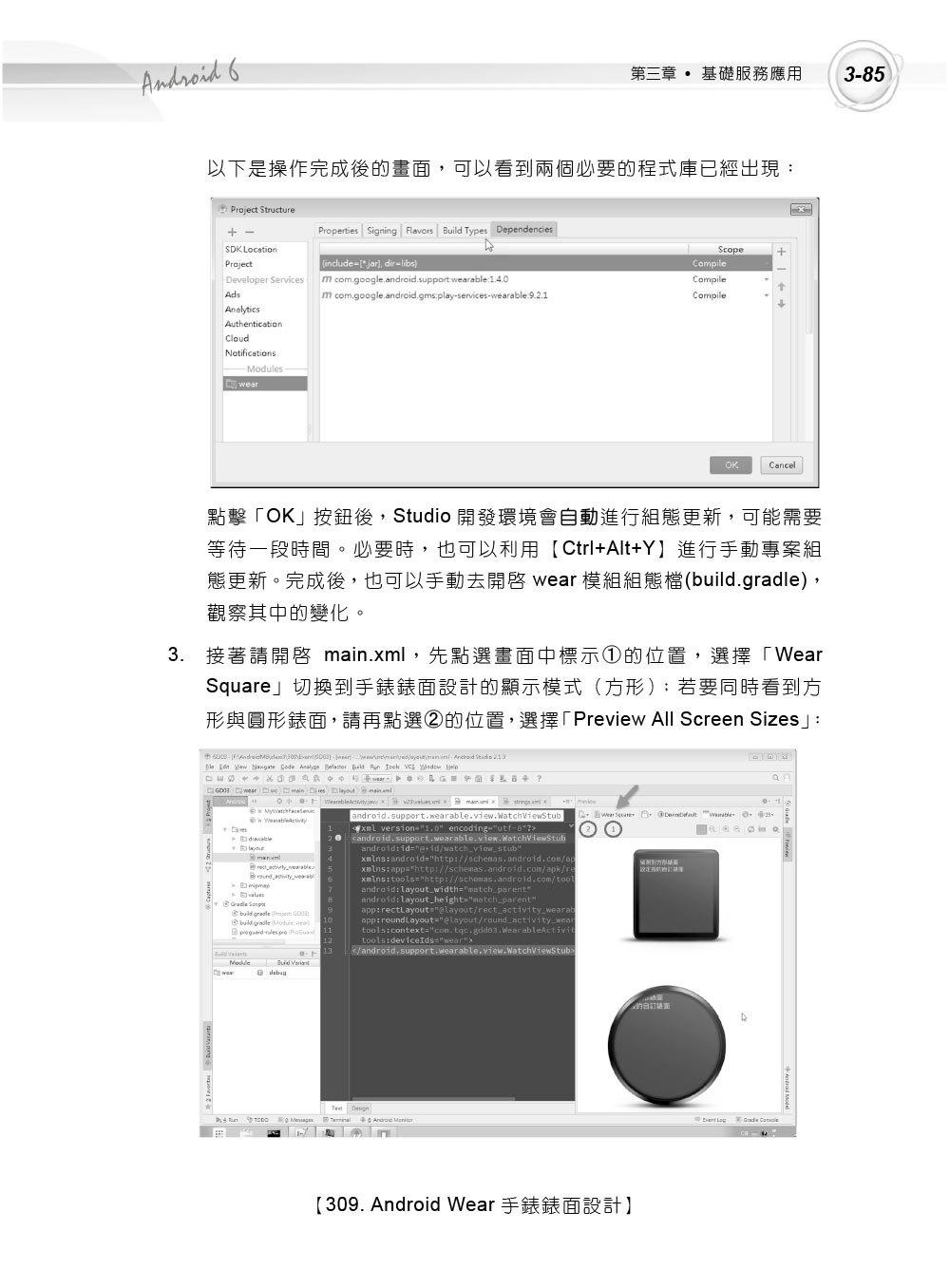 TQC+ 行動裝置應用程式設計認證指南解題秘笈 -- Android 6-preview-14