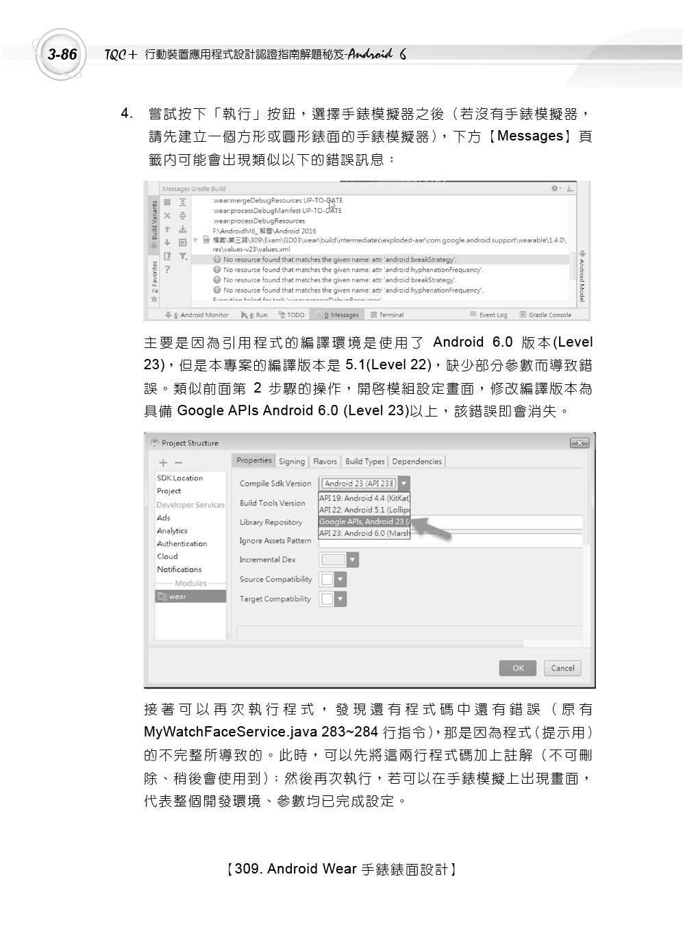 TQC+ 行動裝置應用程式設計認證指南解題秘笈 -- Android 6-preview-15