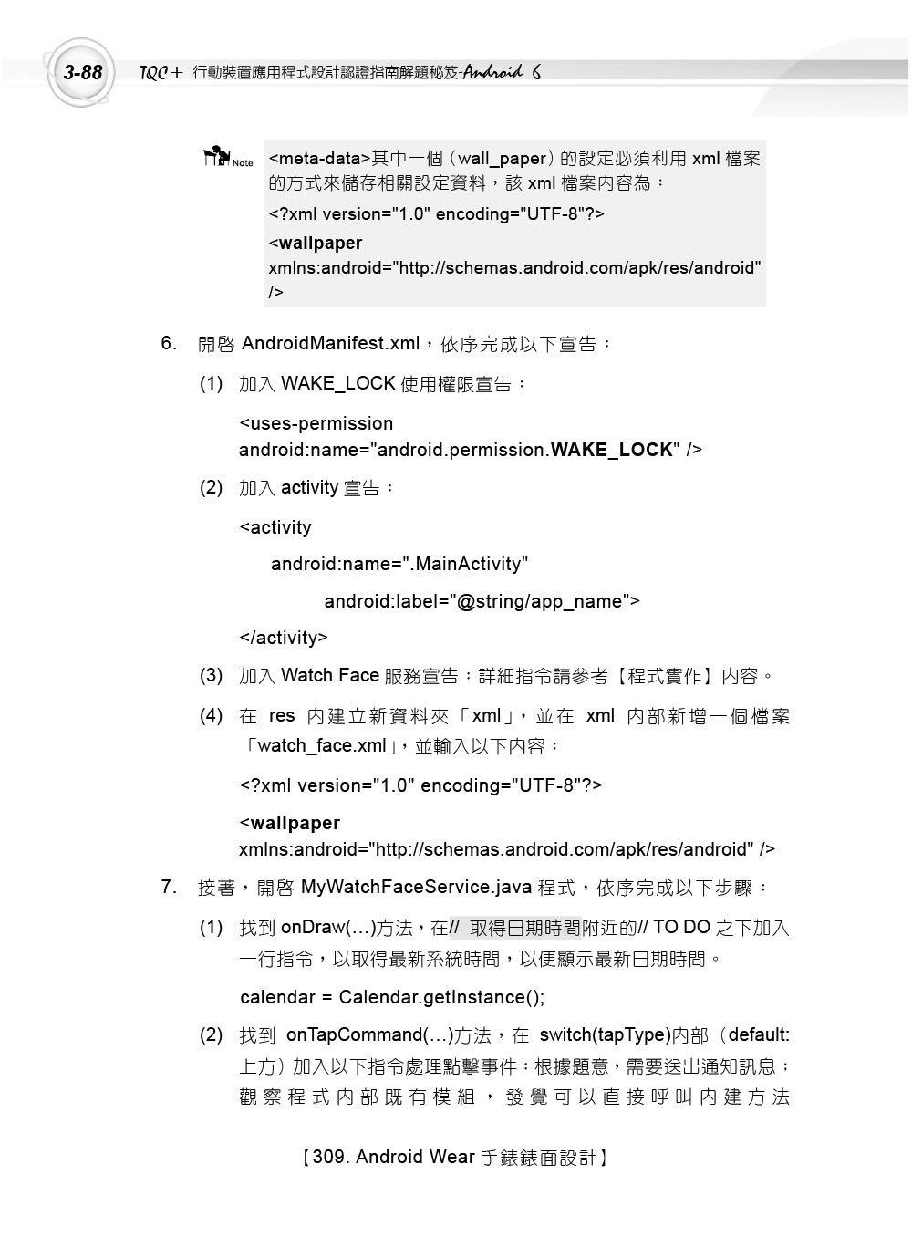 TQC+ 行動裝置應用程式設計認證指南解題秘笈 -- Android 6-preview-17