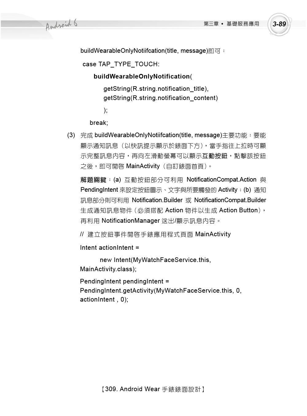TQC+ 行動裝置應用程式設計認證指南解題秘笈 -- Android 6-preview-18
