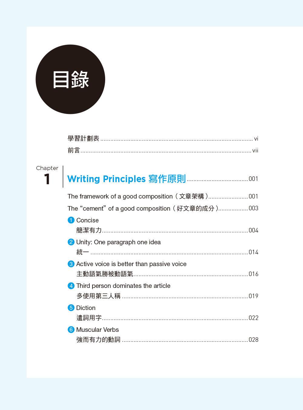 戰勝GEPT全民英檢中級的16堂課—用心智圖搞懂英文作文與句型-preview-1