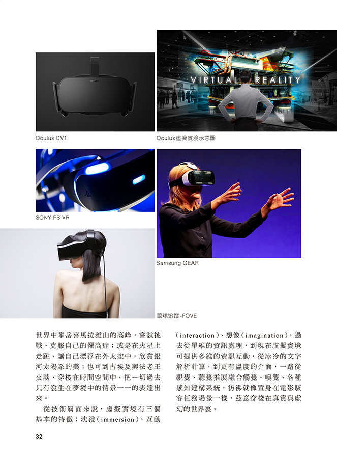 我的第一台口袋 VR 眼鏡:看影片×玩遊戲一機搞定-preview-3