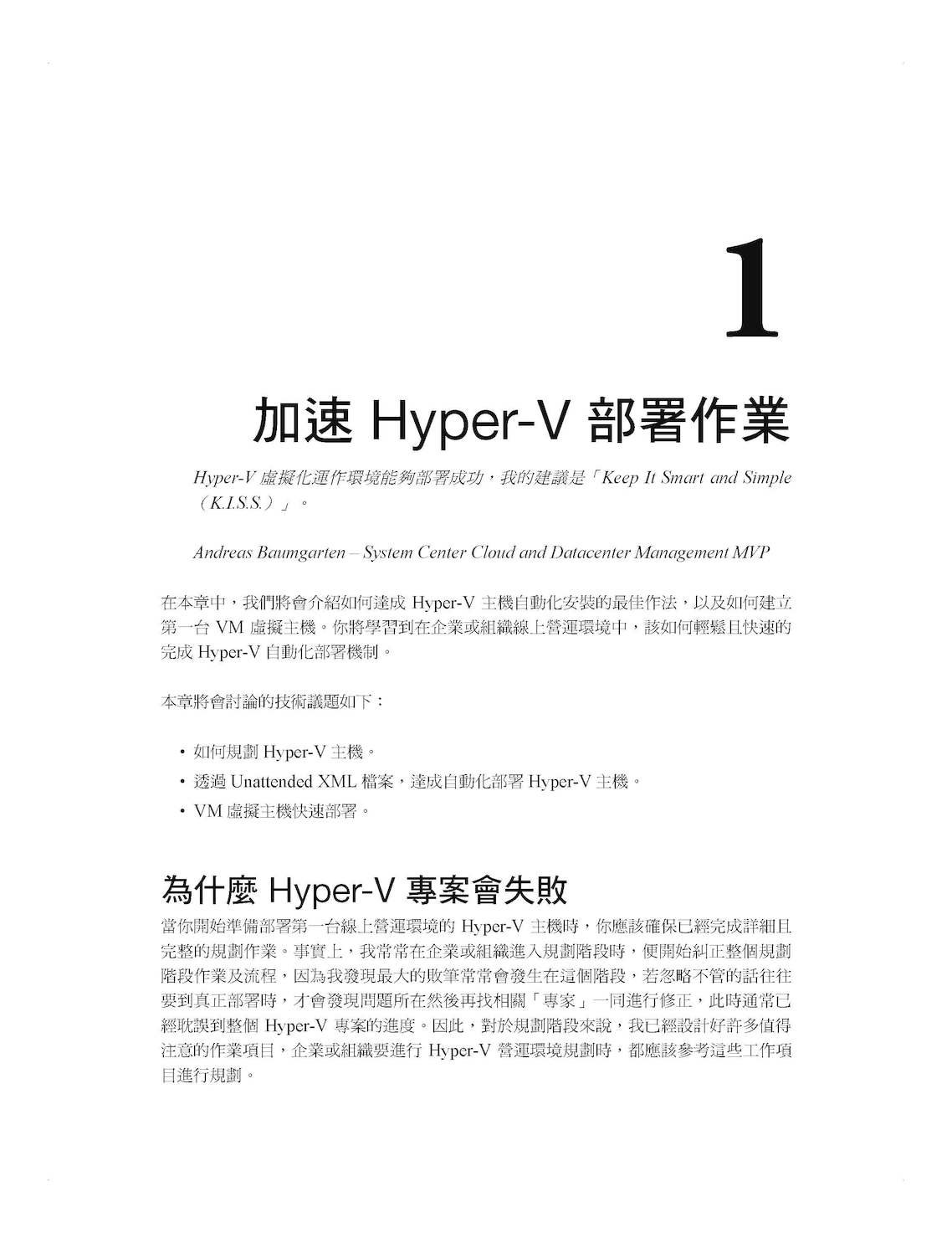Hyper-V 最佳實踐:快速建置虛擬化解決方案 (Hyper-V Best Practices)-preview-1