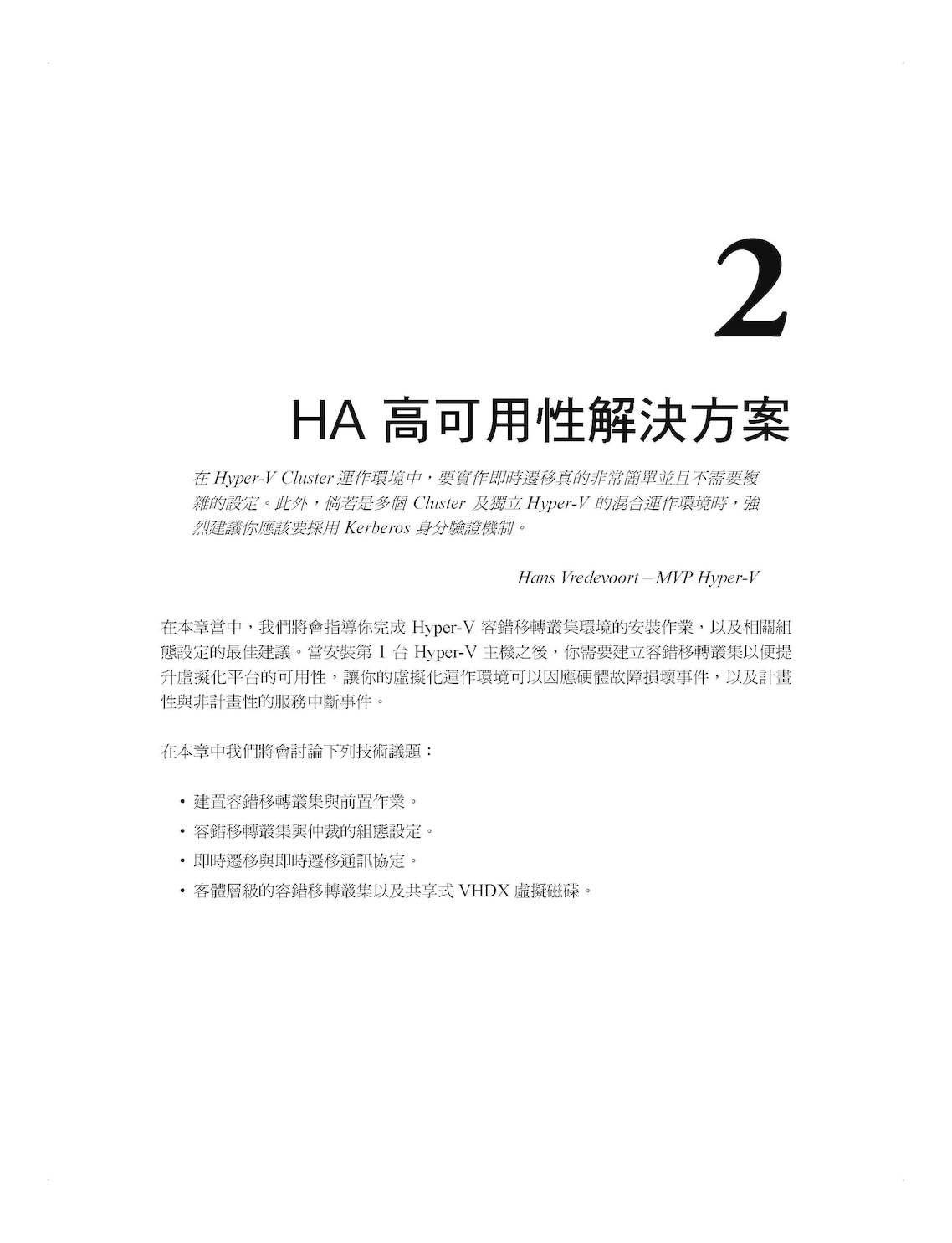Hyper-V 最佳實踐:快速建置虛擬化解決方案 (Hyper-V Best Practices)-preview-2