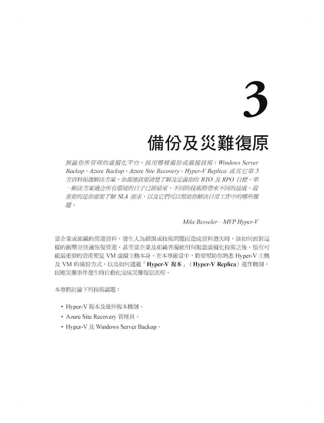 Hyper-V 最佳實踐:快速建置虛擬化解決方案 (Hyper-V Best Practices)-preview-3