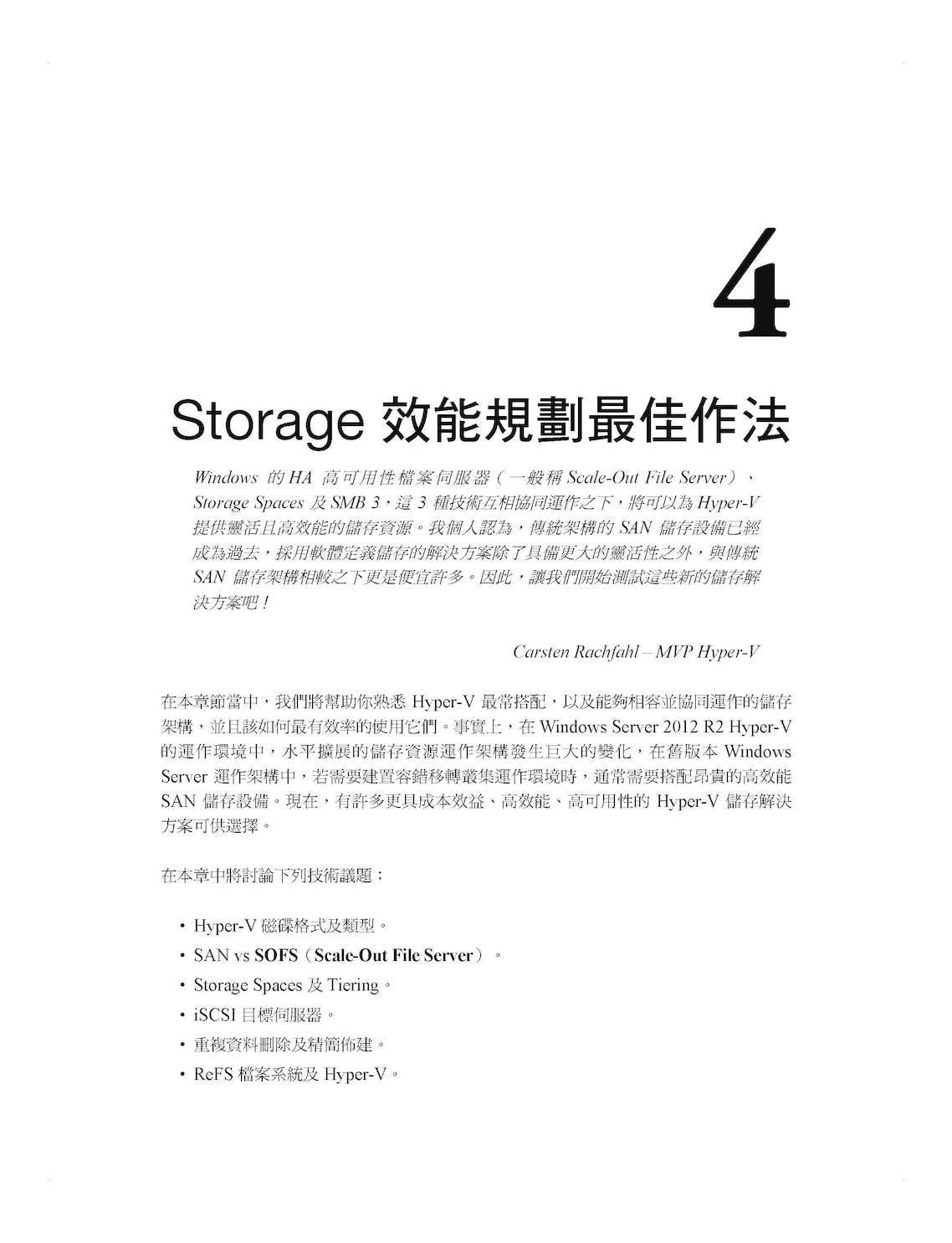 Hyper-V 最佳實踐:快速建置虛擬化解決方案 (Hyper-V Best Practices)-preview-4