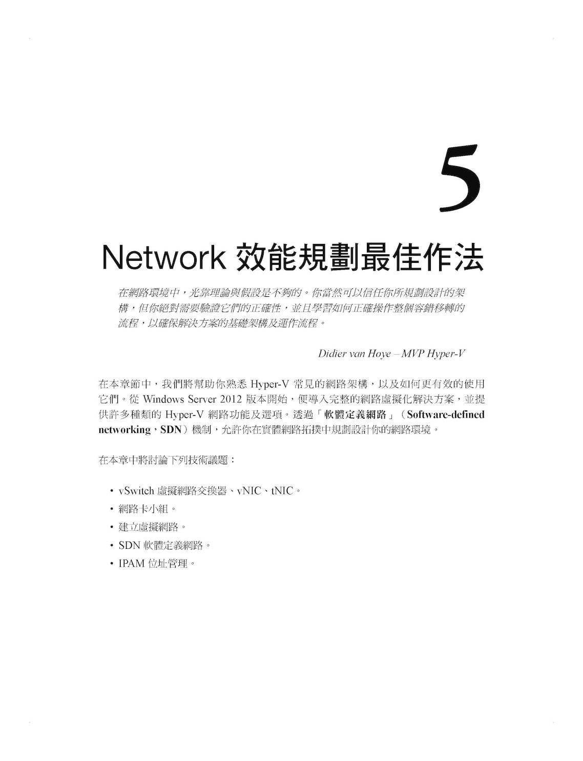 Hyper-V 最佳實踐:快速建置虛擬化解決方案 (Hyper-V Best Practices)-preview-5