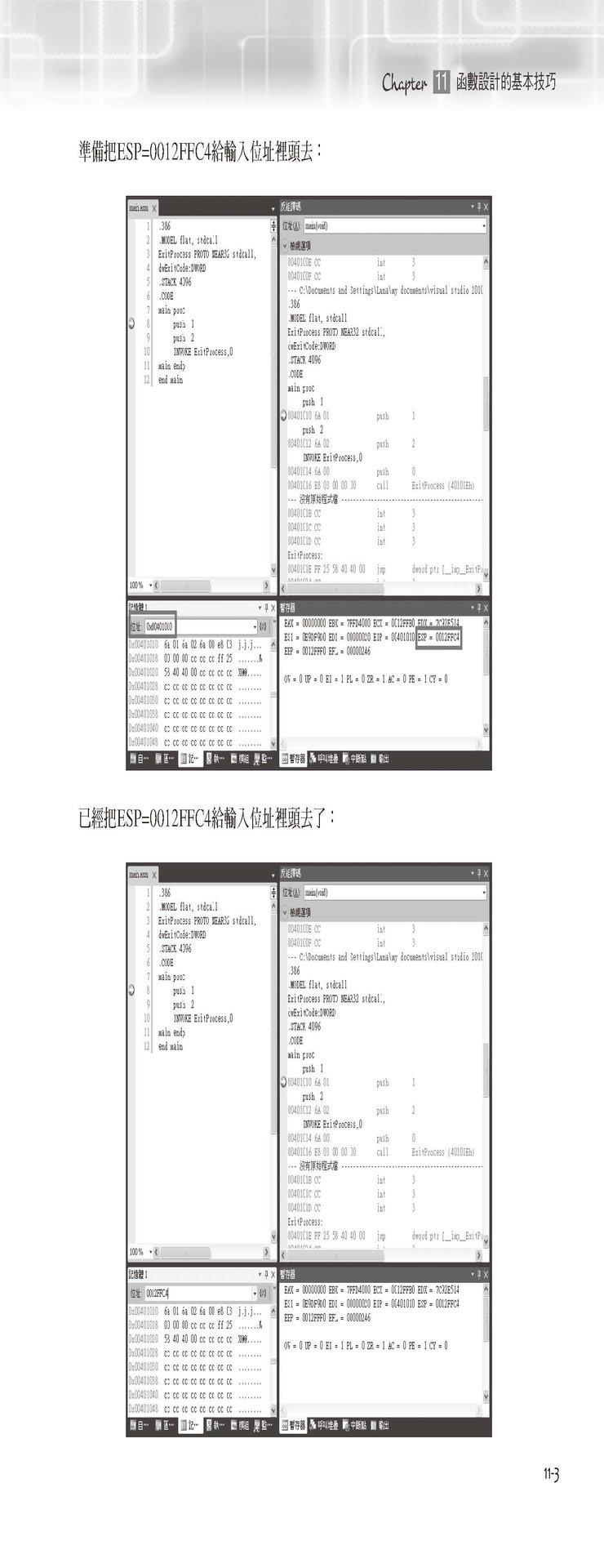 通往高級駭客的修行之路-組合語言心法修行與反逆向工程的初階入門-preview-8
