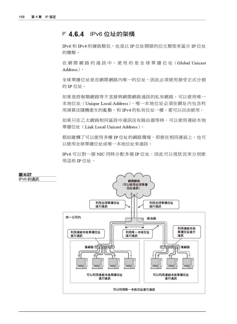 圖解 TCP/IP 網路通訊協定 (涵蓋IPv6)-preview-12