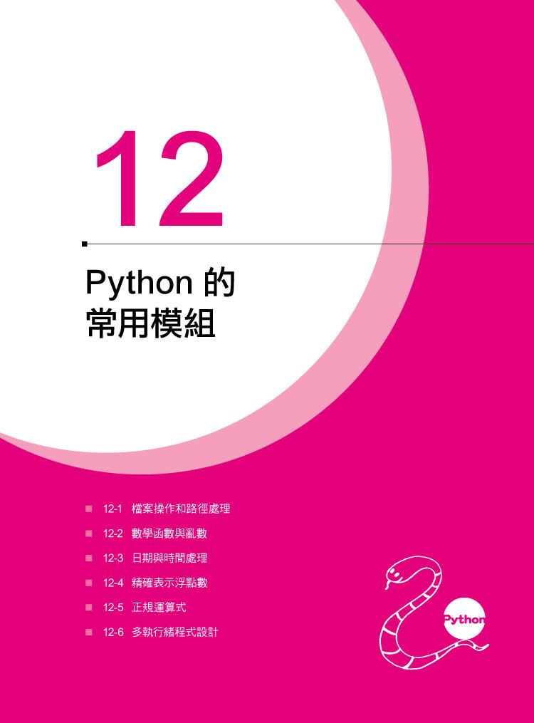 學會 Python - 從不懂,到玩上手!-preview-1
