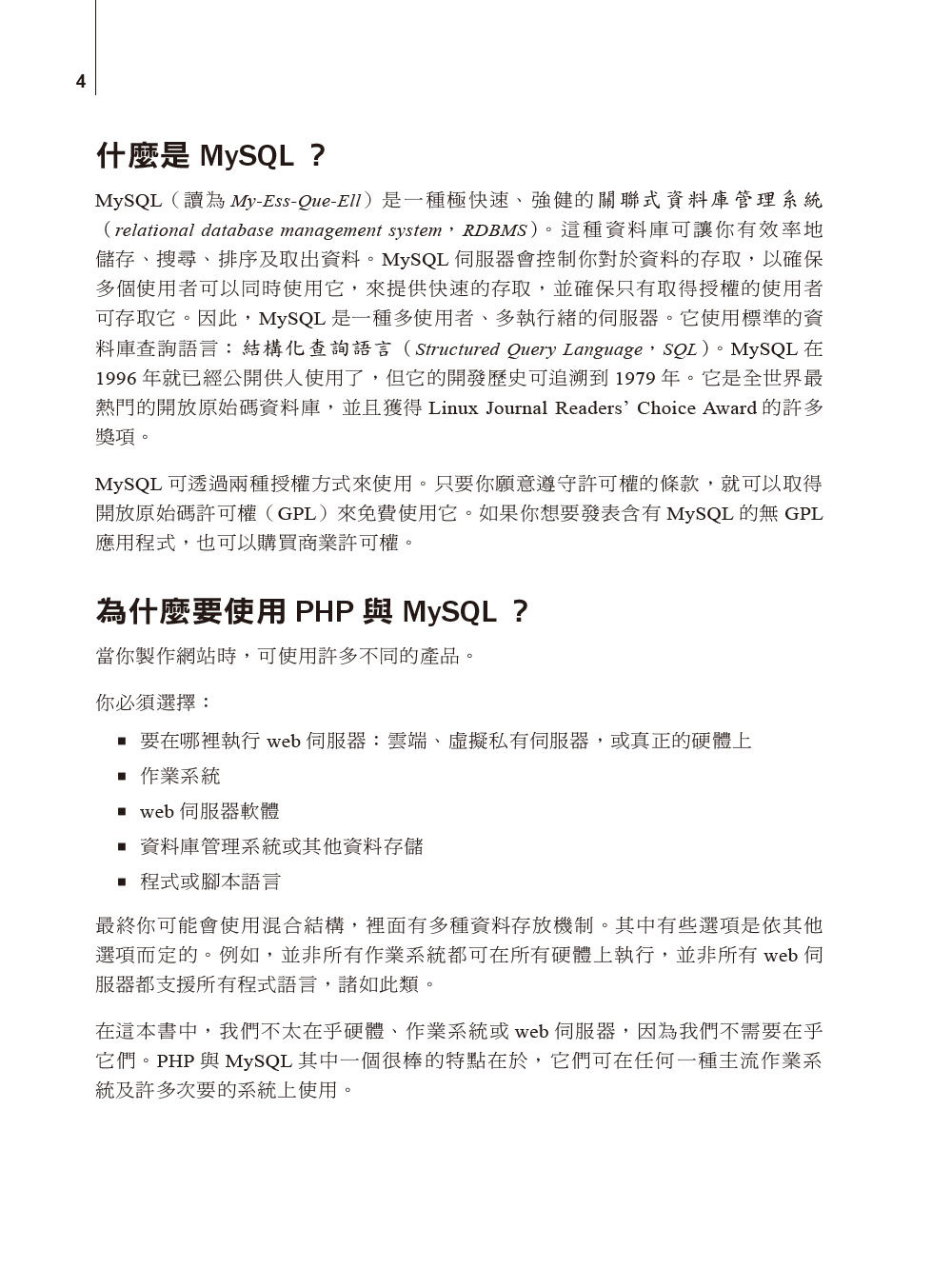 精通 PHP & MySQL 網頁開發, 5/e (PHP and MySQL Web Development, 5/e)-preview-6