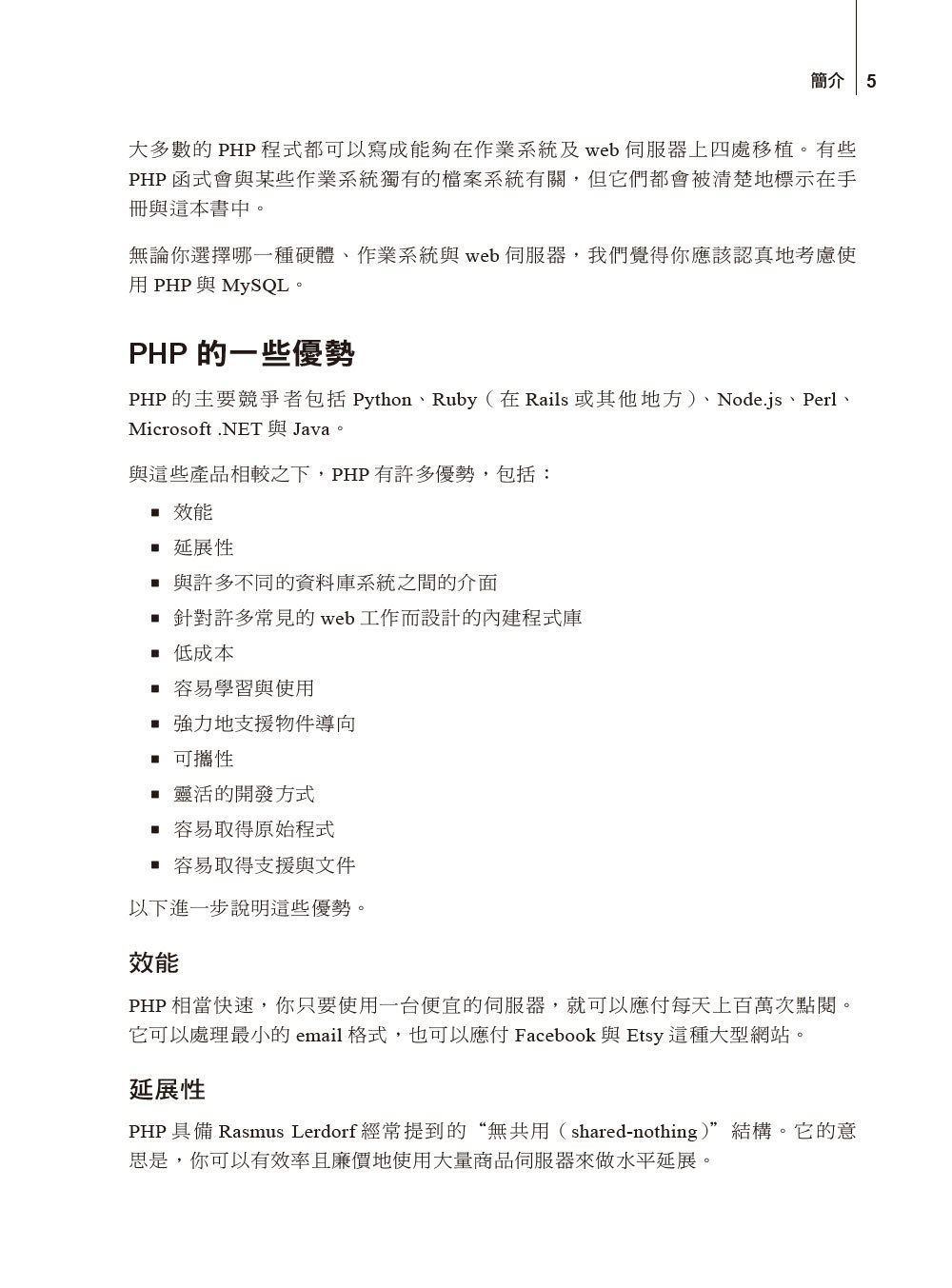 精通 PHP & MySQL 網頁開發, 5/e (PHP and MySQL Web Development, 5/e)-preview-7