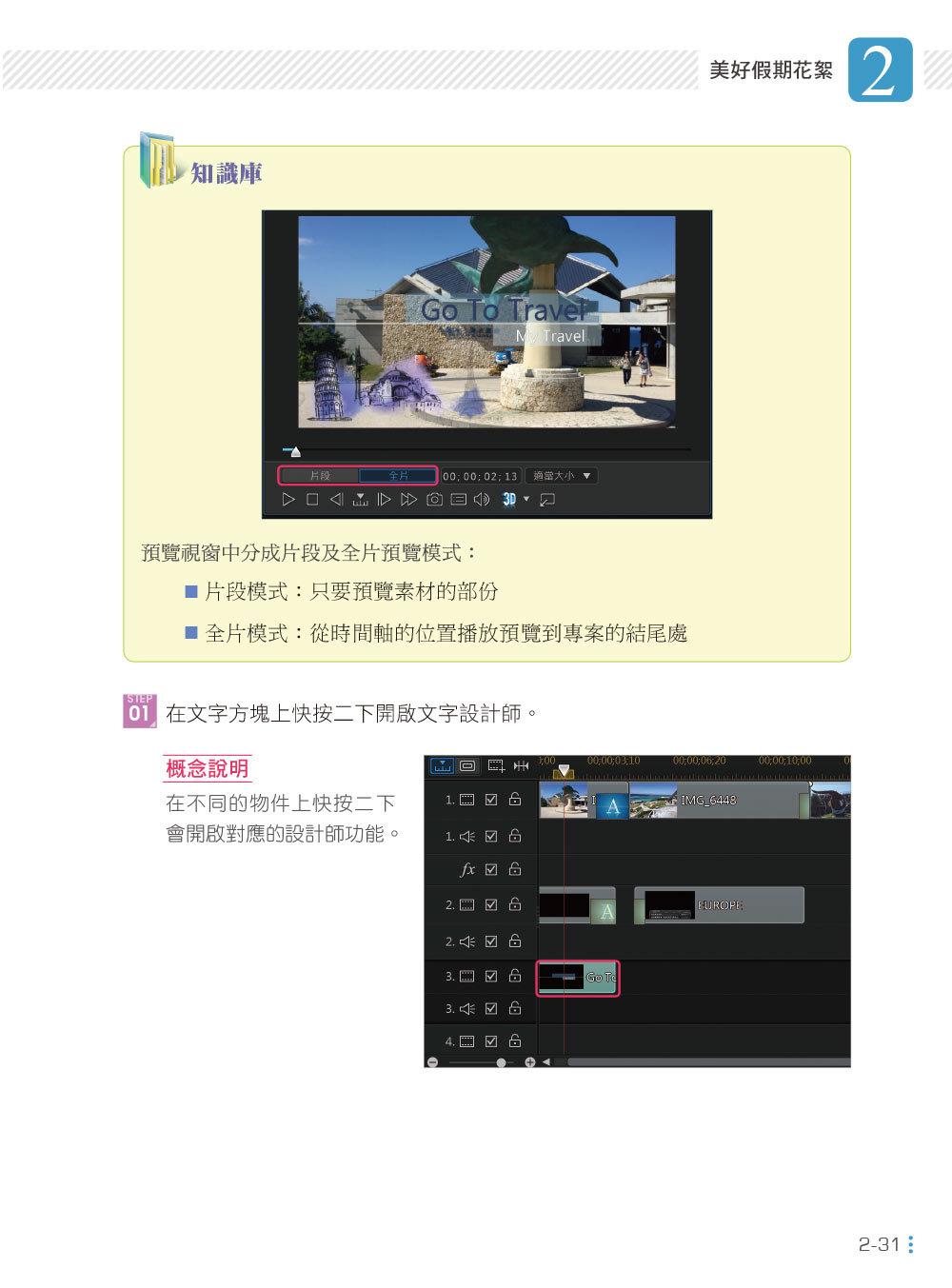 威力導演15數位影音創作超人氣(附影音教學、試用版、範例)-preview-2