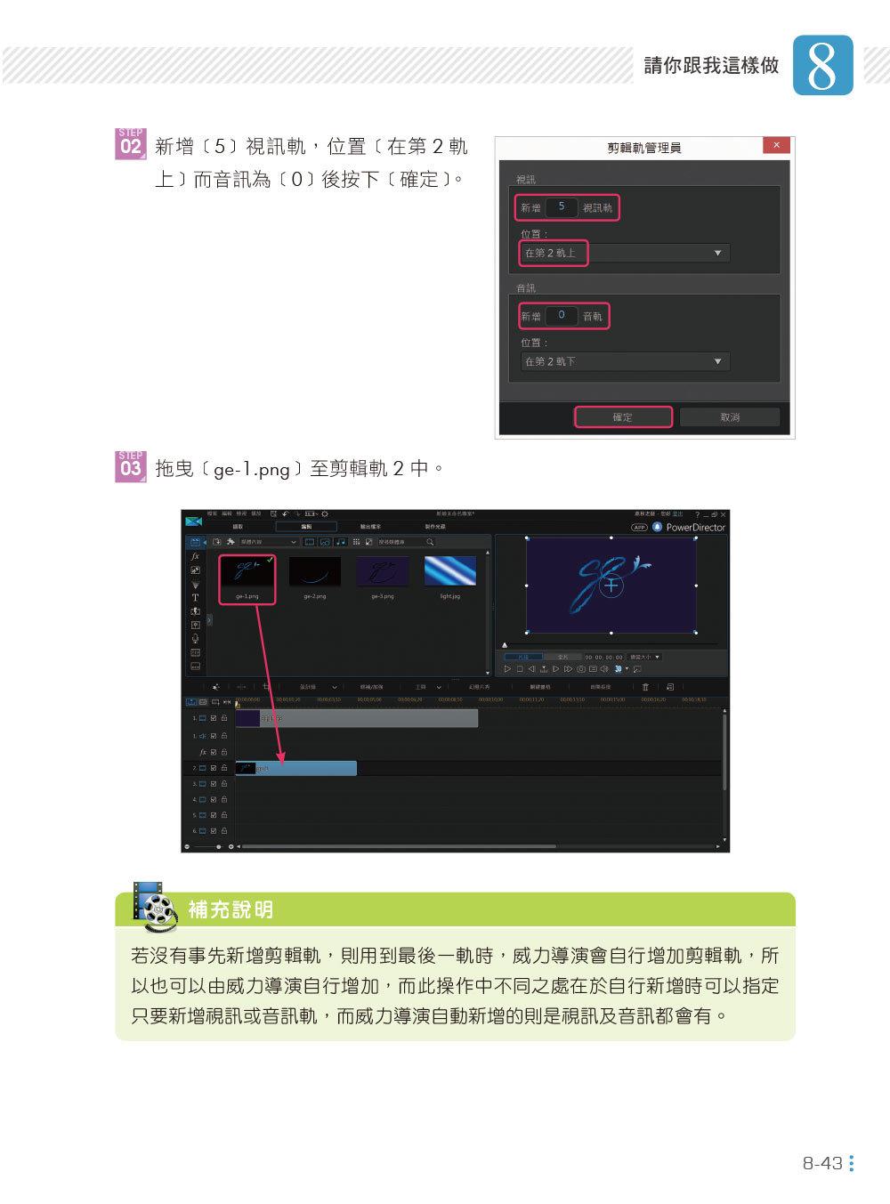 威力導演15數位影音創作超人氣(附影音教學、試用版、範例)-preview-16
