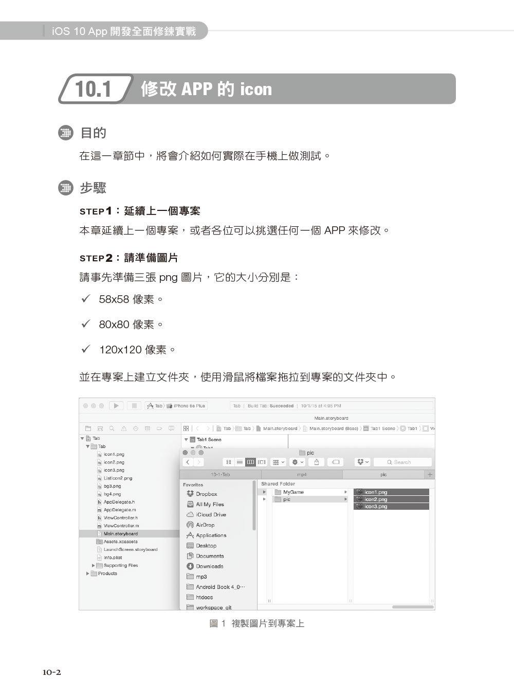 iOS 10  App開發全面修鍊實戰 (附教學影片/範例檔/增量電子書)-preview-3
