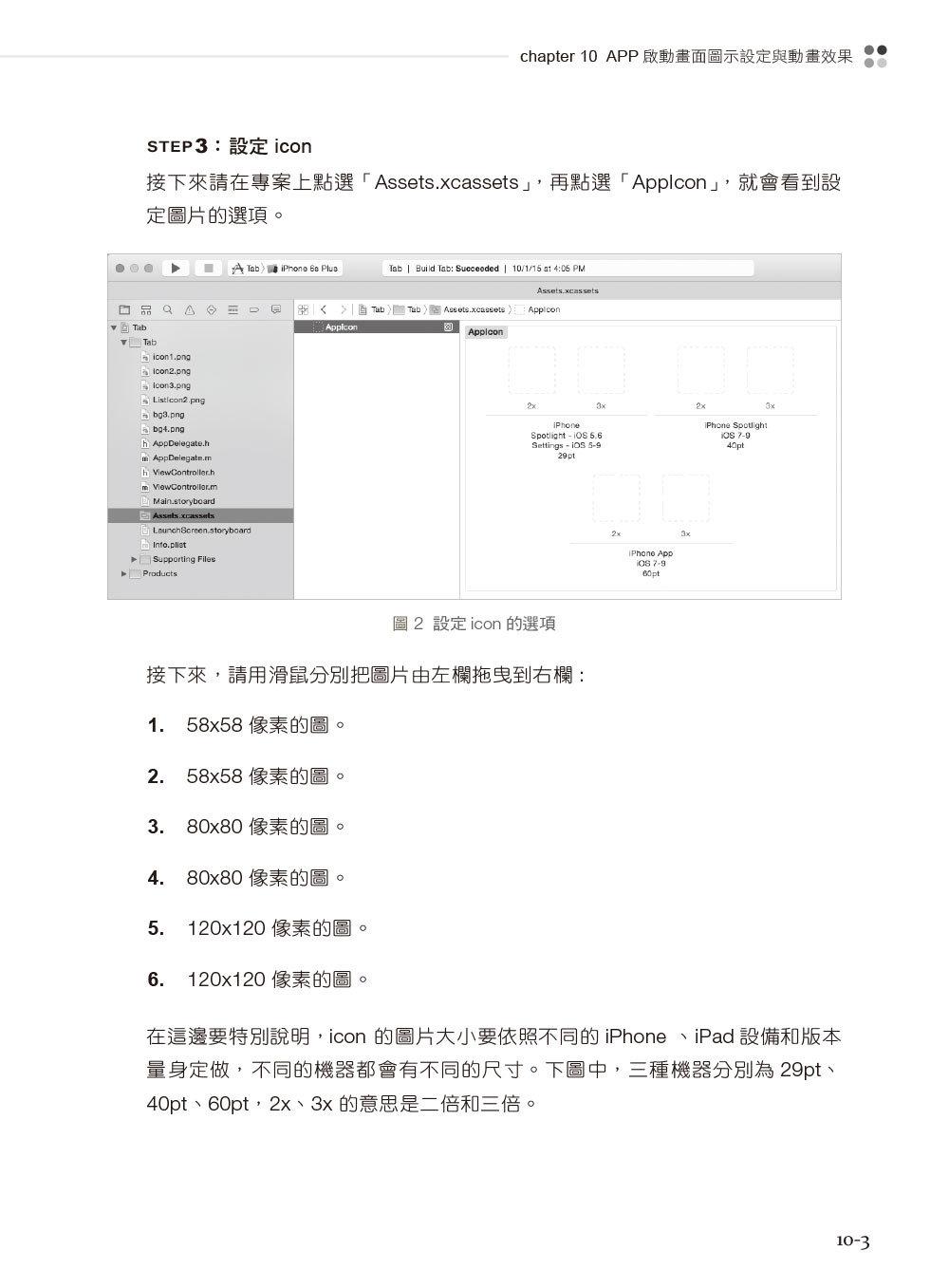 iOS 10  App開發全面修鍊實戰 (附教學影片/範例檔/增量電子書)-preview-4