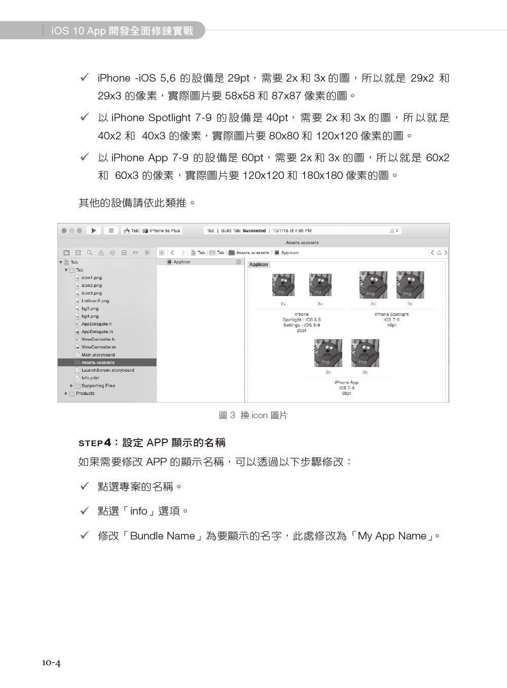 iOS 10  App開發全面修鍊實戰 (附教學影片/範例檔/增量電子書)-preview-5