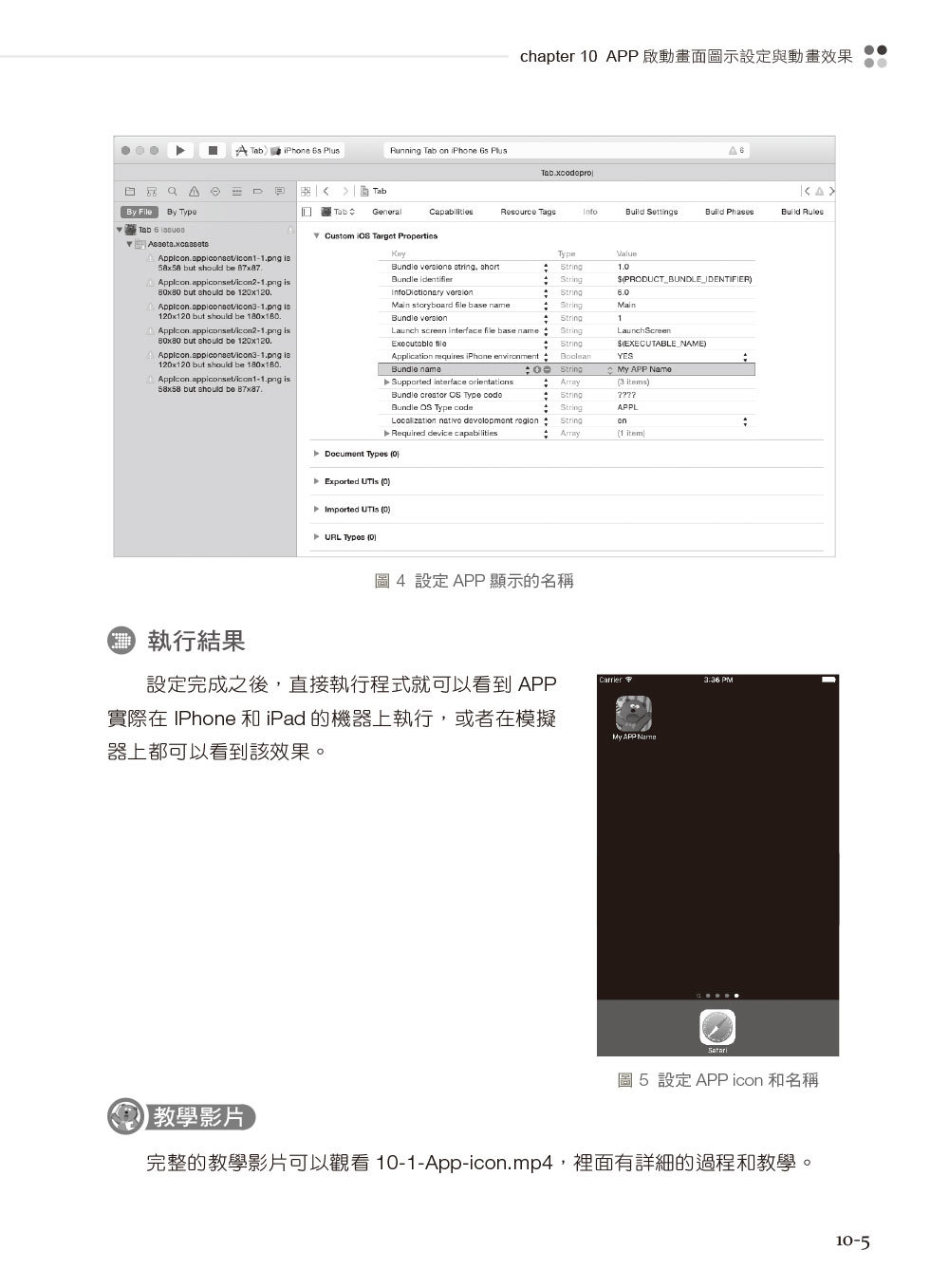 iOS 10  App開發全面修鍊實戰 (附教學影片/範例檔/增量電子書)-preview-6