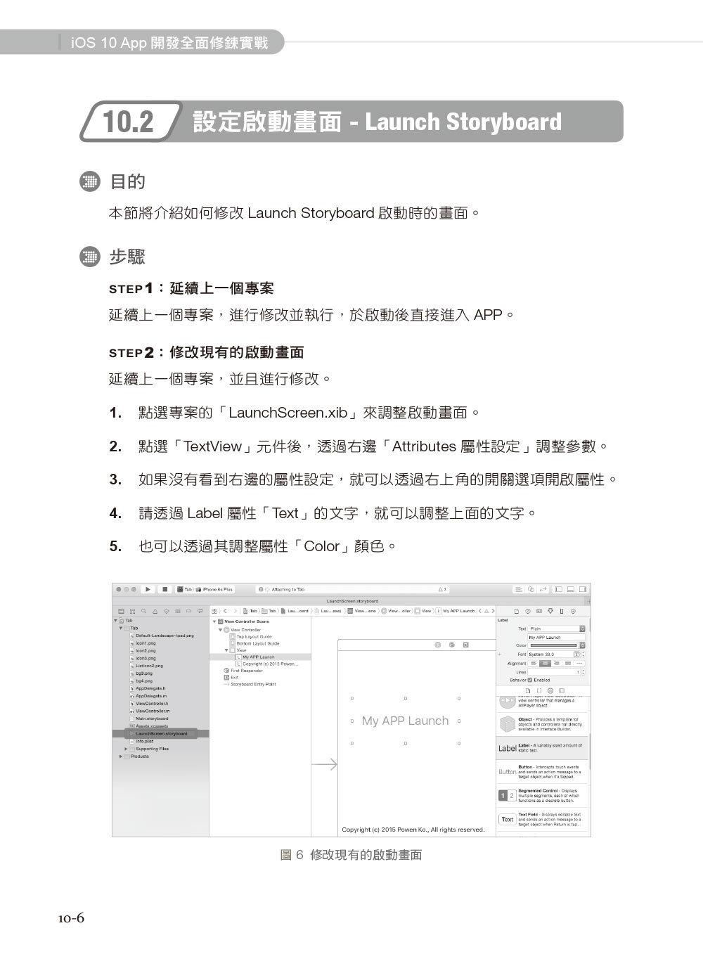 iOS 10  App開發全面修鍊實戰 (附教學影片/範例檔/增量電子書)-preview-7