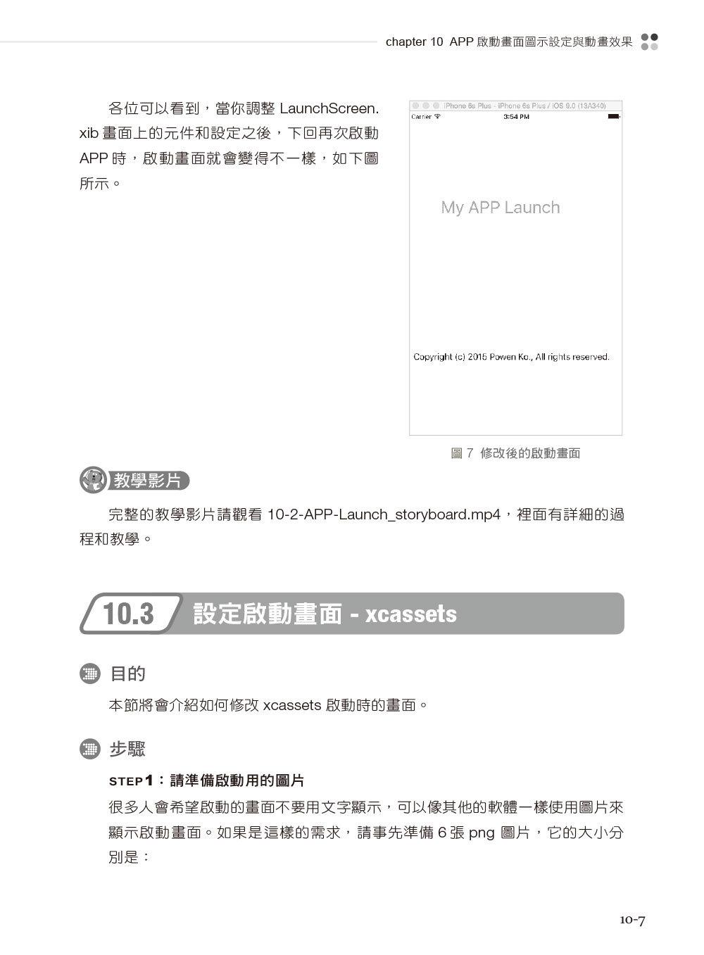 iOS 10  App開發全面修鍊實戰 (附教學影片/範例檔/增量電子書)-preview-8
