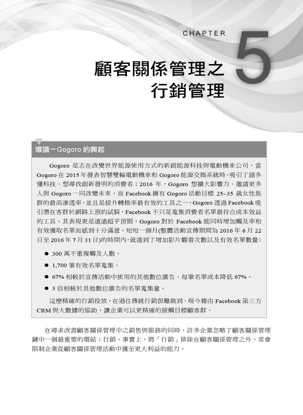 顧客關係管理--新時代的決勝關鍵, 4/e-preview-1