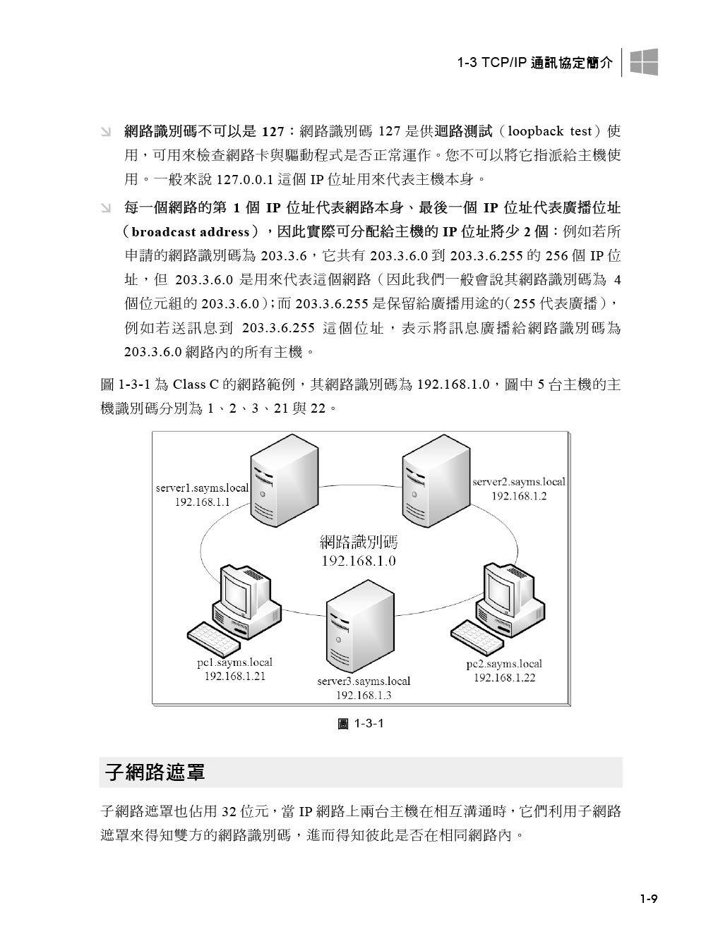 Windows Server 2016 系統建置實務-preview-1