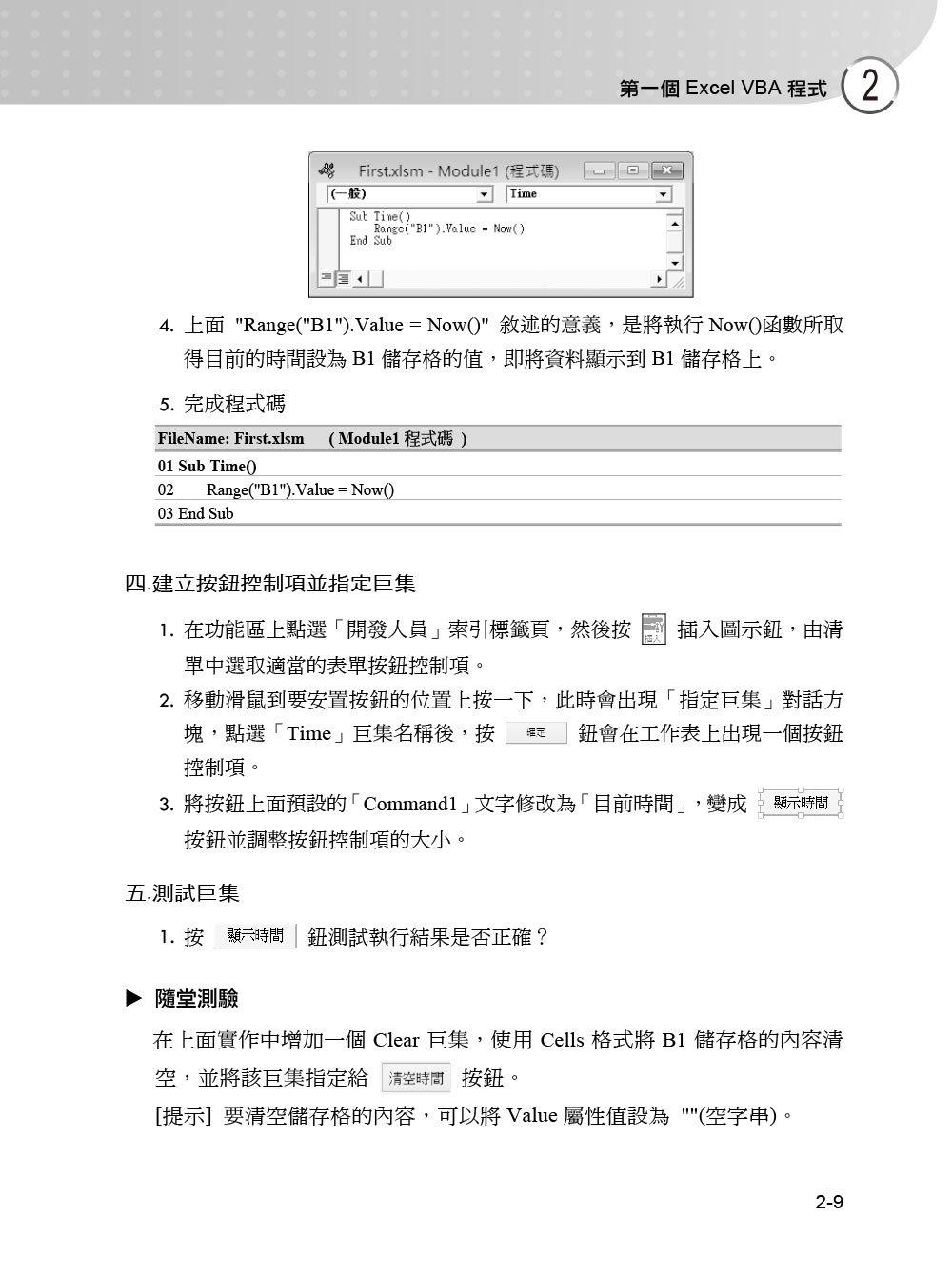 Excel VBA 基礎必修課 -- 增量版 (適用Excel 2016/2013/2010)-preview-5