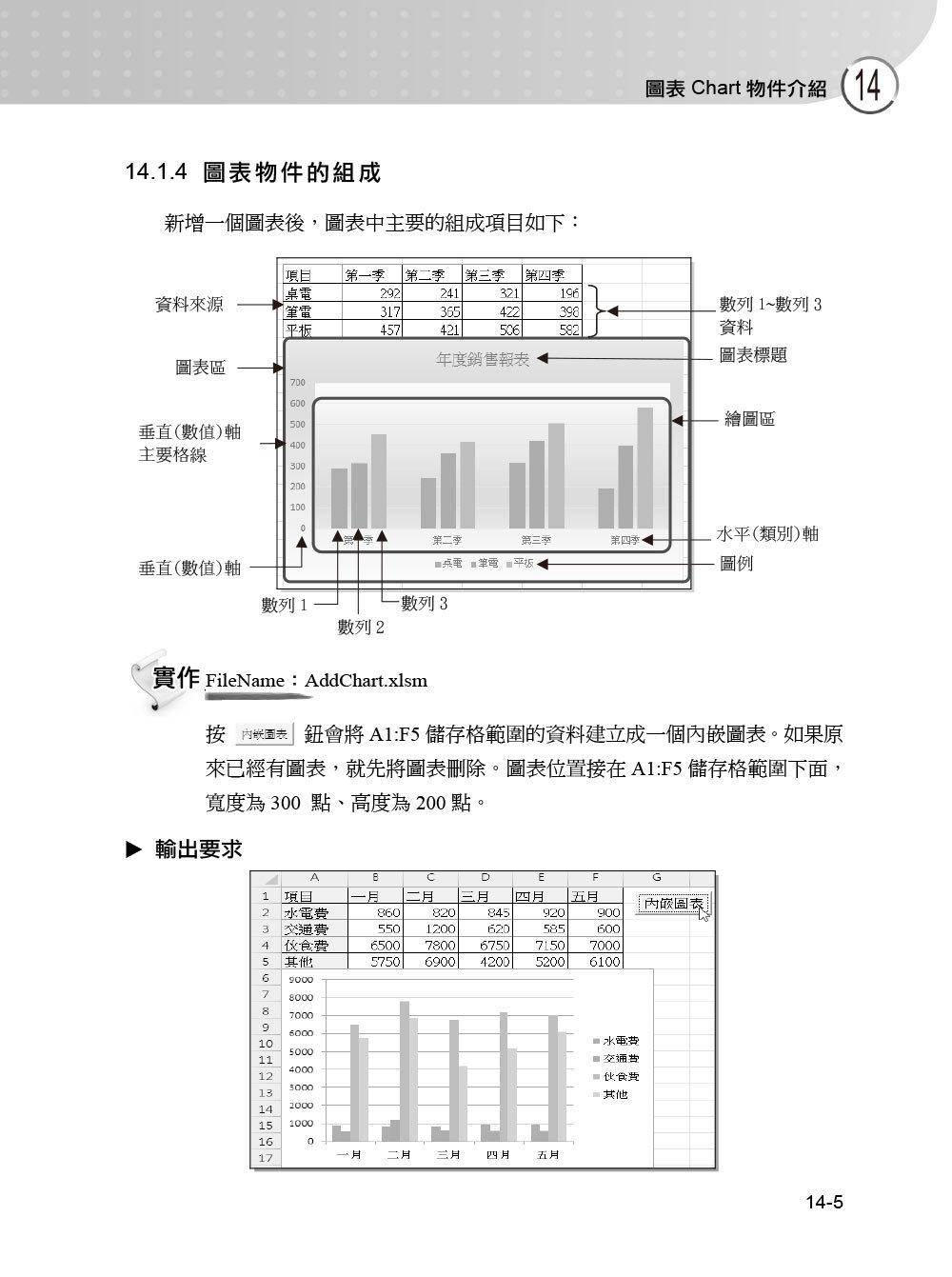 Excel VBA 基礎必修課 -- 增量版 (適用Excel 2016/2013/2010)-preview-9