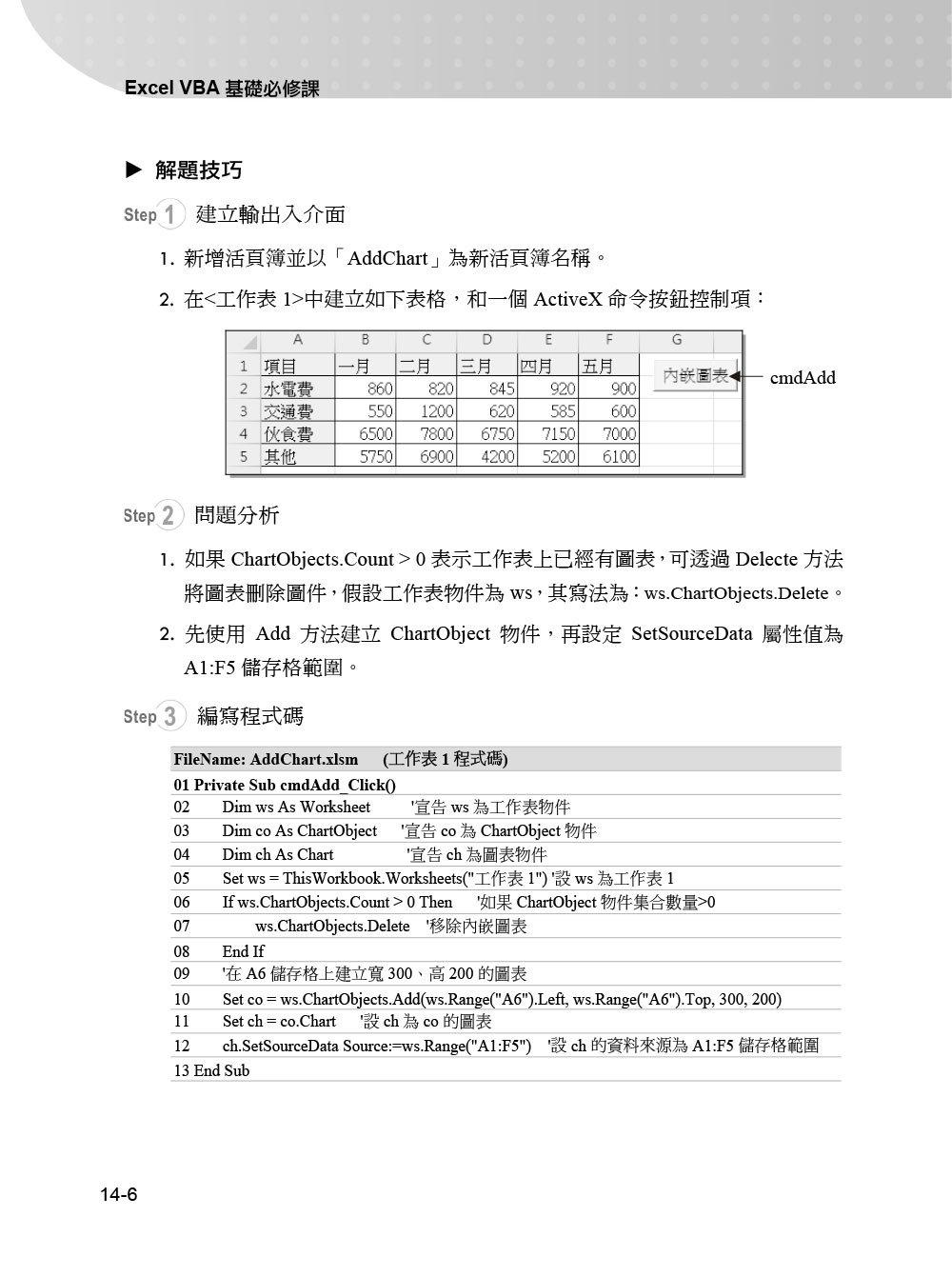 Excel VBA 基礎必修課 -- 增量版 (適用Excel 2016/2013/2010)-preview-10