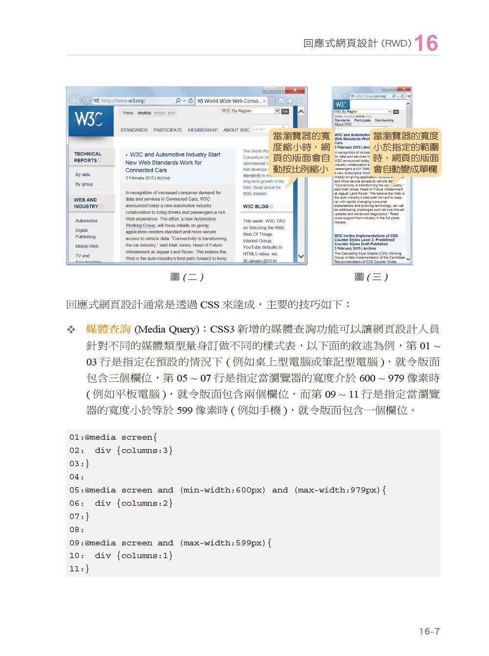 HTML5、CSS3、JavaScript、jQuery、Ajax、RWD 網頁程式設計, 6/e-preview-4