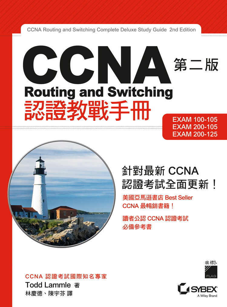 CCNA Routing and Switching 認證教戰手冊, 2/e (CCNA Routing and Switching Complete Deluxe Study Guide: Exam 100-105, Exam 200-105, Exam 200-125, 2/e)-preview-1