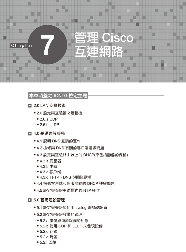 CCNA Routing and Switching 認證教戰手冊, 2/e (CCNA Routing and Switching Complete Deluxe Study Guide: Exam 100-105, Exam 200-105, Exam 200-125, 2/e)-preview-7
