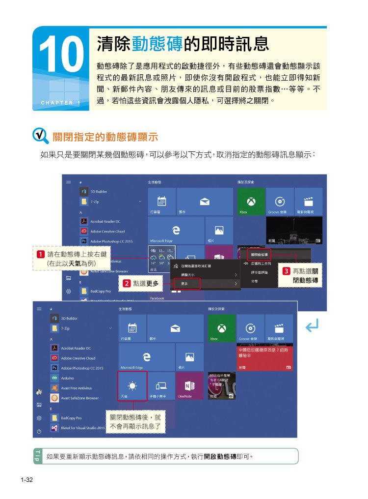 Windows 10 哪裡有問題? 檔案管理×系統設定×問題排解×個人化環境-preview-1