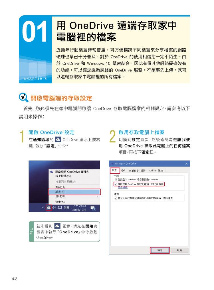 Windows 10 哪裡有問題? 檔案管理×系統設定×問題排解×個人化環境-preview-2