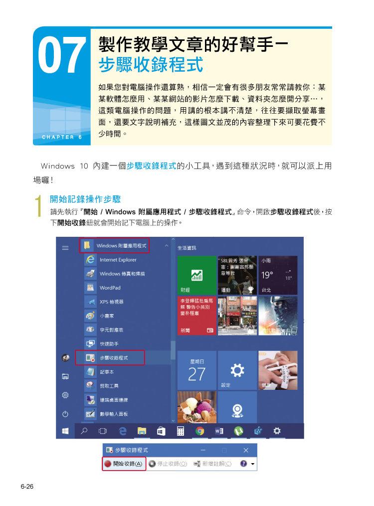 Windows 10 哪裡有問題? 檔案管理×系統設定×問題排解×個人化環境-preview-5