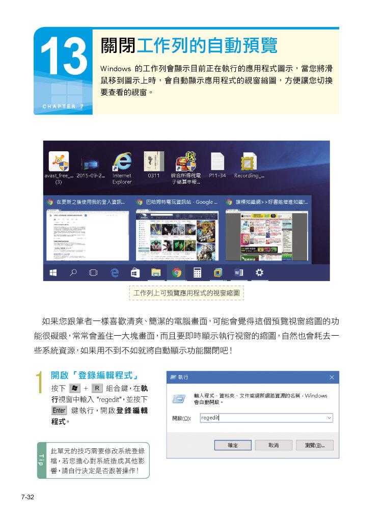 Windows 10 哪裡有問題? 檔案管理×系統設定×問題排解×個人化環境-preview-6