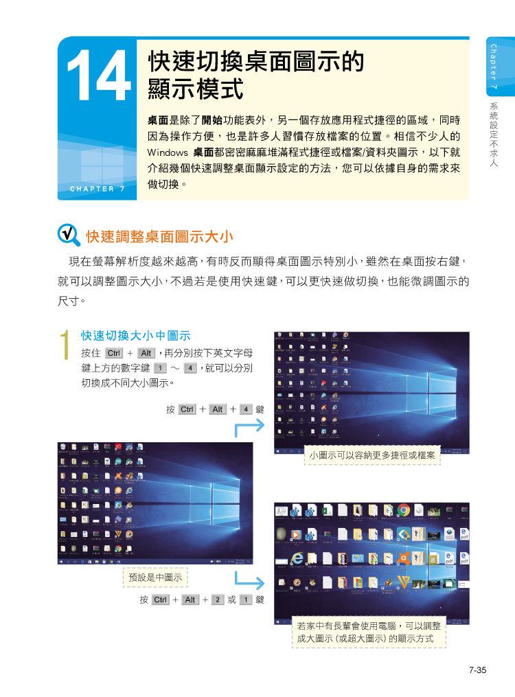 Windows 10 哪裡有問題? 檔案管理×系統設定×問題排解×個人化環境-preview-7